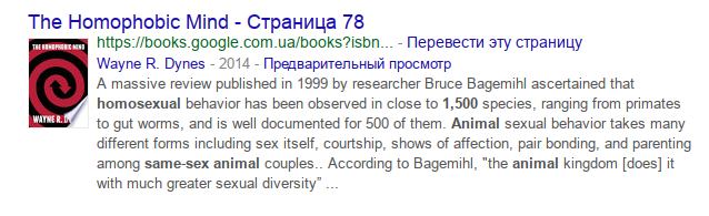 https://pro-lgbt.ru/wp-content/uploads/2018/10/Screenshot-at-2018-03-01-13-19-16-1.png
